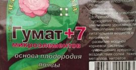 Удобрение Гумат+7 микроэлементов: области применения