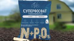 Применение удобрения суперфосфат