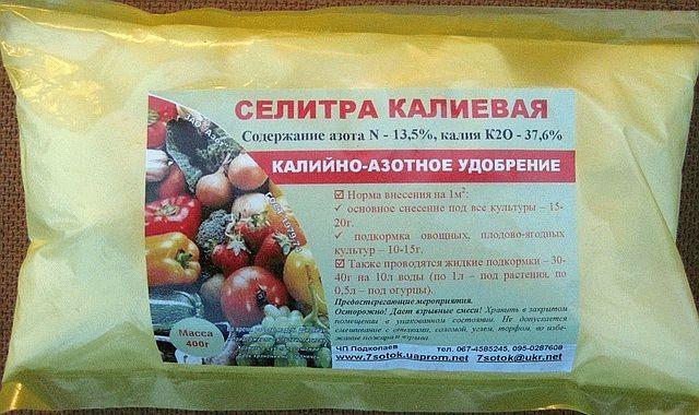 Упаковка нитрата калия