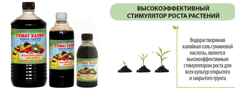 гуматы для растений