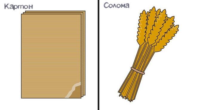 картон и солома